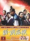 新・別巡検 BOX-II [DVD]