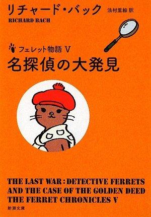 名探偵の大発見―フェレット物語 (新潮文庫)