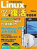 イチからわかる Linuxでパソコンを復活させる本(日経BP Next ICT選書)