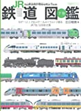 JR鉄道図鑑 下巻 (イカロス・ムック)