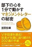 部下の心を1分で動かすマネジメントレターの秘密 (角川書店単行本)