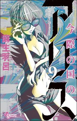 今際の国のアリス 9 (少年サンデーコミックス)
