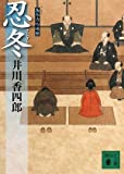 忍冬―梟与力吟味帳 (講談社文庫 い 110-3)
