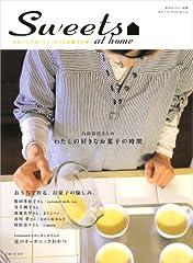 Sweets at home―かわいくておいしい、おうちお菓子の本 (私のカントリー別冊)
