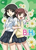 B型H系 6 こわいもの知らず(笑)無修正版 [DVD]