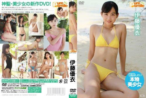伊藤優衣 ピュア・スマイル [DVD]