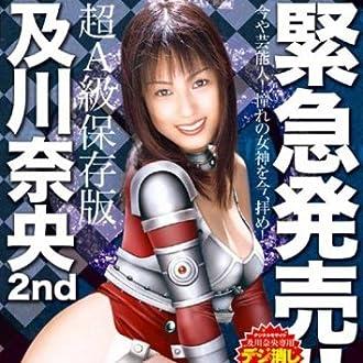 緊急発売!! 及川奈央 2nd [DVD]