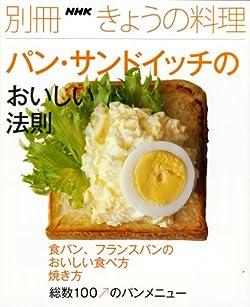 パン・サンドイッチのおいしい法則 (別冊NHKきょうの料理)