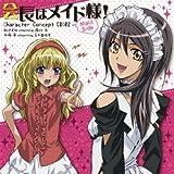 「会長はメイド様!」キャラクターコンセプトCD―Maid side―