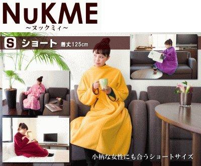 【初回特典付】ヌックミイ 2011年度版 NuKME ショートサイズ 125cm 袖付き毛布  ヌックミー 着る毛布(211-08 ブラウン)