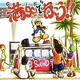 満タンで行こう!!  (ALBUM+DVD)