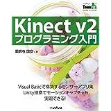 Kinect v2 プログラミング入門 (Think IT Books)