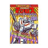 超時空要塞マクロス全(オール)百科 (コロタン文庫 (90))