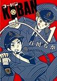 KOBAN  (1) (バーズコミックス デラックス)