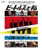 ビートルズと私 [Blu-ray]