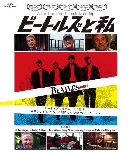 ビートルズと私(2011)
