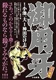 御用牙 牙の嵐編 (キングシリーズ 漫画スーパーワイド)