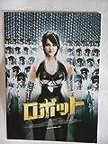 2012年映画パンフレット ロボット シャンカール監督 ラジニカーント アイシュワワリヤーラーイ インド映画