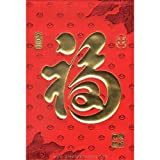 Chinese Red Envelope for 2013 Year of the Snake New Year (with gold embossing size: 3.5