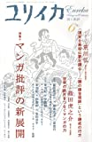 ユリイカ2008年6月号 特集*マンガ批評の新展開