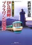伊良湖岬 プラスワンの犯罪 (徳間書店)
