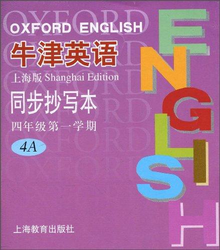 牛津英语同步抄写本 4年级第1学期 上海版