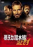 原子力潜水艦浮上せず [DVD]