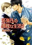 茅島氏の優雅な生活〈3〉 (幻冬舎ルチル文庫)