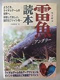 雷魚アングラー読本―これなら釣れる!ライギョゲーム実践編ハウツー