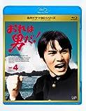 おれは男だ! Vol.4[Blu-ray/ブルーレイ]