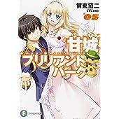 甘城ブリリアントパーク (5) (富士見ファンタジア文庫)