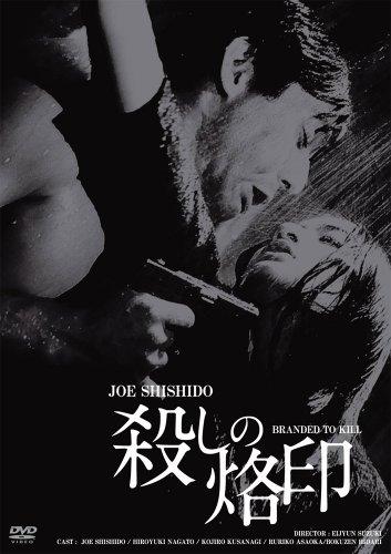 日活100周年邦画クラシック GREAT20 殺しの烙印 HDリマスター版 [DVD]