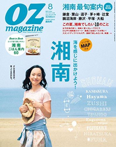 OZmagazine (オズマガジン) 2014年 08月号 [雑誌]