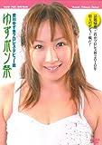 愛川ゆず季プロレス・デビュー戦 ゆずポン祭 [DVD]