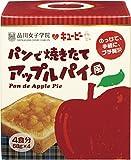品川女子学院&キユーピー パンで焼きたてアップルパイ風 272g(4食分)