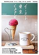 イースト東京CAFE(ムック)