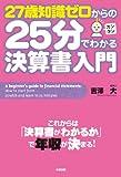27歳知識ゼロからの25分でわかる決算書入門 (中経出版)