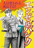 エンゼルバンク 7―ドラゴン桜外伝 (モーニングKC) 三田 紀房 / 講談社