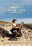 画家モリゾ、マネの描いた美女 名画に隠された秘密[DVD]