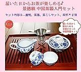 【敬老の日 ギフト】中国茶器【景徳鎮茶器セット】アウトレット