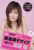 KUKIピンクファイル あの新基準モザイクで魅せる!水野栞