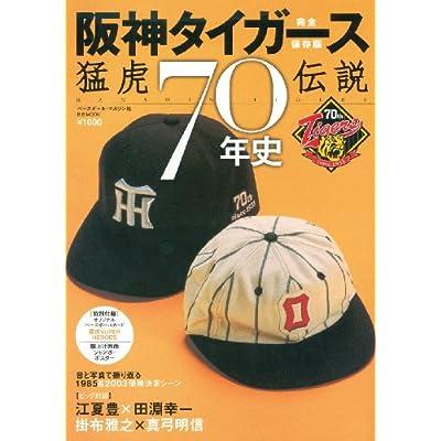 阪神タイガース70年史―猛虎伝説 (B.B.mook―スポーツシリーズ (347))