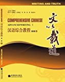 Writing and Truth - Advanced Writing 1 (1 Cd Included) (Comprehensive Chinese) (English and Chinese Edition)