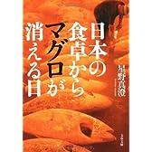 日本の食卓からマグロが消える日 (文春文庫)