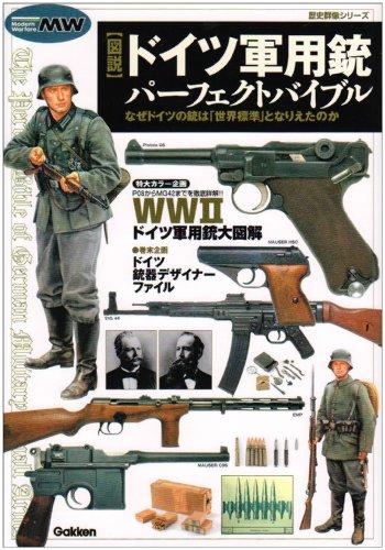 図説ドイツ軍用銃パーフェクトバイブル (歴史群像シリーズ Modern