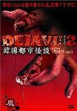 DEJAVU2 韓国都市怪談 屍 [DVD]