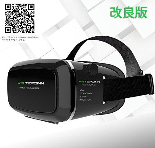 (テポインー)Tepoinn 3D VR ゴーグル3D VRメガネ 超3D映像効果 4-6インチのスマートフォンiPhone 6Plus 6 Samsung などに適用 3D動画 VR体験メガネ 映画ゲーム 立体動画 ヘッドバンド付き