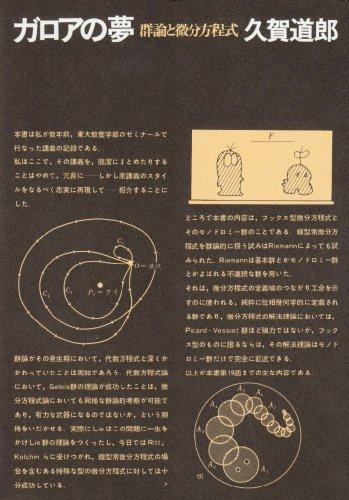 ガロアの夢―群論と微分方程式