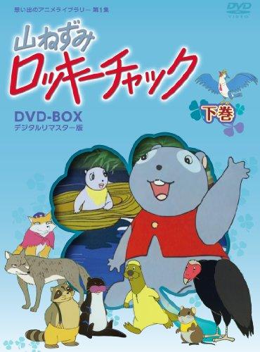 想い出のアニメライブラリー 第1集 山ねずみロッキーチャック デジタルリマスター版 DVD-BOX下巻