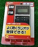 ELPA AM・FMポケットラジオ DR-07A